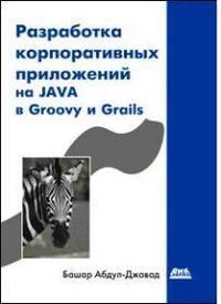 Книга Разработка корпоративных приложений на JAVA в Groovy и Grails. Башар