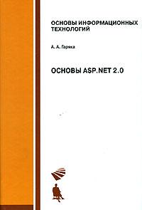 Купить книгу почтой в интернет магазине Книга Основы ASP.NET 2.0. Учебное пособие. Гаряка