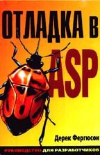 Книга Отладка ASP. Руководство разрабодчика. Фергюсон.