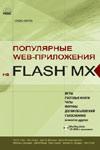 Купить книгу почтой в интернет магазине Книга Популярные WEB-приложения на Flash MX + комплект. Чанг Тим