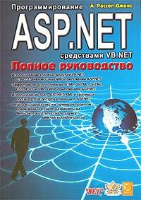 Купить Книга Программирование ASP .NET средствами VB .NET. Полное руководство. Джонс Рассел. 2004