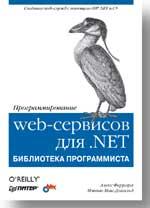 Купить книгу почтой в интернет магазине Книга Программирование web-сервисов для .NET. Феррара. Питер. 2003