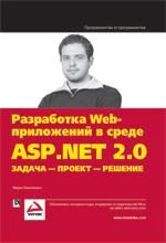 Купить книгу почтой в интернет магазине Книга Разработка Web-приложений в среде ASP.NET 2.0: задача — проект — решение. Марко Беллиньясо