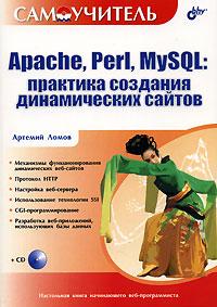 Книга Самоучитель Apache, Perl, MySQL. Практика создания динамических сайтов. Ломов (+CD)