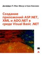 Купить книгу почтой в интернет магазине Книга Создание приложений ASP.NET, XML и ADO.NET в среде VB. NET Мак- Манус