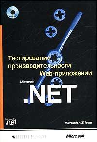 Купить книгу почтой в интернет магазине Книга Тестирование производительности WEB-приложений Microsoft .NET +CD. 2003