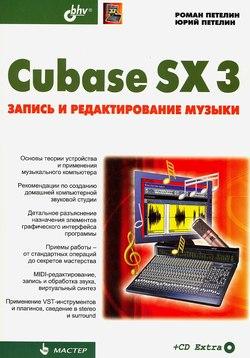 Купить книгу почтой в интернет магазине Книга Cubase SX 3: запись и редактирование музыки. Петелин. +CD