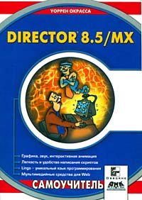 Купить книгу почтой в интернет магазине Книга Director 8.5/MX. Окрасса
