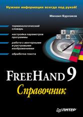 Купить книгу почтой в интернет магазине Книга FreeHand 9. Справочник