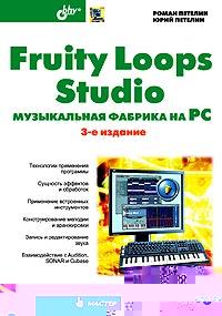Купить Книга Fruity Loops Studio: музыкальная фабрика на PC.3-е изд. Петелин (+CD)