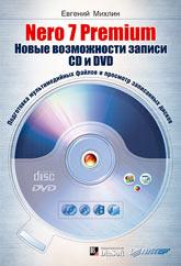 Купить книгу почтой в интернет магазине Книга Nero 7 Premium. Новые возможности записи CD и DVD. Подготовка мультимедийных файлов и просмотр