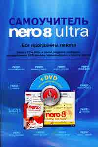 Купить книгу почтой в интернет магазине Книга Nero Burning ROM 8. Записываем CD и DVD