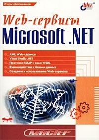 Купить Книга Web-сервисы Microsoft.NET. Шапошников