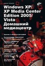 Купить книгу почтой в интернет магазине Книга Windows XP/XP Media Center Edition 2005/Vista. Домашний медиацентр. Чекмарев