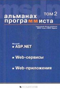 Купить Книга Альманах программиста. том 2. Microsoft ASP.NET, Web-сервисы, Web-приложения. Купцевич. 2003
