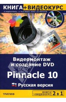 Купить книгу почтой в интернет магазине Книга Видеомонтаж и создание DVD. Pinnacle Studio 10. Русская версия. Авер (+CD)