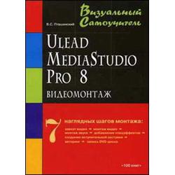 Купить книгу почтой в интернет магазине Книга Видеомонтаж средствами Ulead MediaStudioPro 8. Визуальный самоучитель. Пташинский