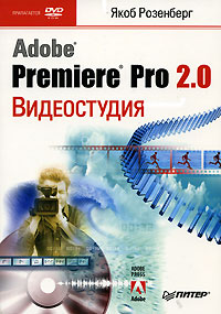 Купить книгу почтой в интернет магазине Книга Видеостудия Adobe® Premiere® Pro 2.0 (+DVD). Розенберг