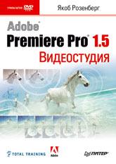 Купить книгу почтой в интернет магазине Книга Видеостудия Premiere Pro 1.5. (+DVD). Розенберг