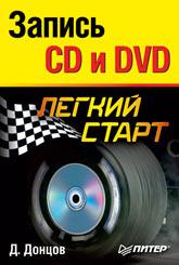 Купить книгу почтой в интернет магазине Книга Запись CD и DVD. Легкий старт. Донцов