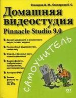 Купить книгу почтой в интернет магазине Книга Домашняя видеостудия: Pinnacle Studio 9.0. Самоучитель. Столяров