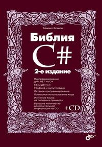Купить книгу почтой в интернет магазине Библия C#. 2-е изд. Фленов