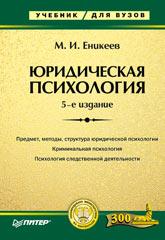 Книга Юридическая психология. Еникеев