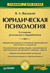 Купить книгу почтой в интернет магазине Книга Юридическая психология. 5-е изд. Васильев