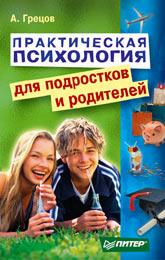 Книга Практическая психология для подростков и родителей. Грецов