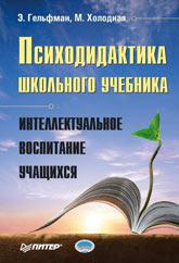 Купить книгу почтой в интернет магазине Книга Психодидактика школьного учебника. Интеллектуальное воспитание учащихся. Гельфман