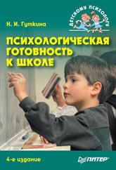 Книга Психологическая готовность к школе: Учебное пособие 4-е изд. Гуткина