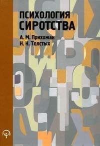Книга Психология сиротства. 3-е изд. Прихожан