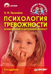 Книга Психология тревожности: дошкольный и школьный возраст.2-е изд.Прихожан (+CD)