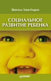 Купить книгу почтой в интернет магазине Книга Социальное развитие ребенка. Зауш-Гордон. Питер. 2004
