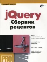 Купить книгу почтой в интернет магазине Книга jQuery. Сборник рецептов. Самков (+CD)