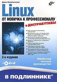 Купить книгу почтой в интернет магазине Книга Linux От новичка к профессионалу в подлиннике. 2-е изд. Колисниченко (+DVD)