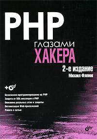 Купить книгу почтой в интернет магазине Книга PHP глазами хакера. 2- изд. Фленов (+CD)
