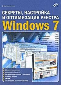 Купить книгу почтой в интернет магазине Книга Секреты, настройка и оптимизация реестра Windows 7. Колисниченко