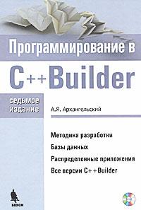 Купить книгу почтой в интернет магазине Книга Программирование в C ++ Builder. 7-е изд. Архангельский (+CD)