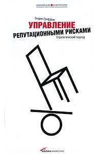 Купить книгу почтой в интернет магазине Книга Управление репутационными рисками: Стратегический подход. Гриффин