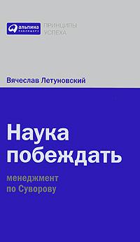 Купить книгу почтой в интернет магазине Книга Наука побеждать: Менеджмент по Суворову. Летуновский