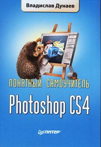 Купить книгу почтой в интернет магазине Книга Photoshop CS4. Понятный самоучитель.Дунаев