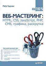 Купить книгу почтой в интернет магазине Книга Веб-мастеринг на 100%: HTML, CSS, JavaScript, PHP, CMS, графика, раскрутка.Ташков