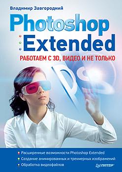 Купить книгу почтой в интернет магазине Photoshop Extended: работаем с 3D, видео и не только. Завгородний