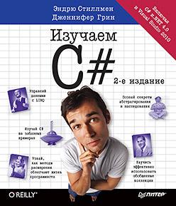 Книга Изучаем C#. 2-е изд. Стиллмен