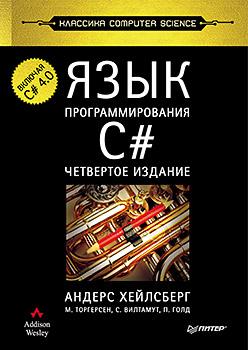 Купить книгу почтой в интернет магазине Язык программирования C#. Классика Computers Science. 4-е изд. Хейлсберг