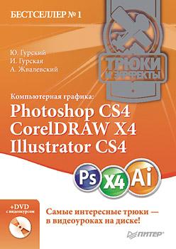 Купить книгу почтой в интернет магазине Книга Компьютерная графика: Photoshop CS4, CorelDRAW X4, Illustrator CS4. Трюки и эффекты (+DVD).Гурский