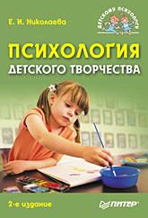 Купить книгу почтой в интернет магазине Книга Психология детского творчества. 2-е изд. Николаева