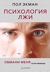 Купить книгу почтой в интернет магазине Книга Психология лжи. Обмани меня, если сможешь.Экман