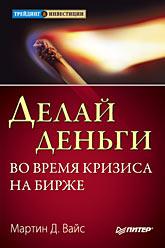 Купить книгу почтой в интернет магазине Книга Делай деньги во время кризиса на бирже.Вайс